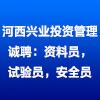 北京河西兴业投资管理有限公司