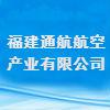 福建通航航空产业有限公司
