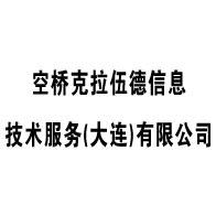 空桥克拉伍德信息技术服务(大连)有限公司