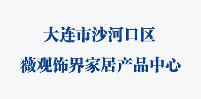 大连市沙河口区薇观饰界家?#30828;分行? title=