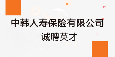 中韩人寿保险有限公司