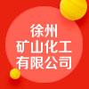徐州礦山化工有限