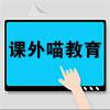 课外喵教育科技(广州)有限公司
