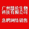 广州慧伦生物科技有限公司