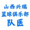 山西兴瑞职业篮球俱乐部有限公司