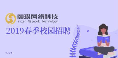 福建颐瓒网络科技有限公司