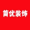 湖南简优装饰工程有限公司