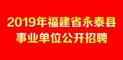 永泰县人力资源和社会保障局