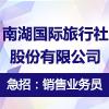 南湖国际旅行社股份有限公司
