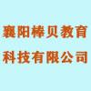 襄阳棒贝教育科技有限公司