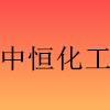 潍坊中恒化工有限公司