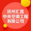 抚州汇昌中央空调工程有限公司
