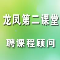 郑州中原龙凤第二课堂