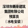 深圳市巍豪建筑集团有限公司