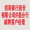 招商银行股份有限公司许昌分行