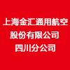 上海金汇通用航?#23637;?#20221;有限公司四川分公司