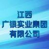 江西广银实业集团有限公司