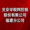 北京中税网控股股份有限公司福建分公司