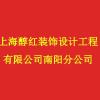上海醇红装饰设计工程有限公司南阳分公司