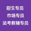 北京市海淀区厚大培训学校