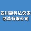 四川惠科达仪表制造有限公司