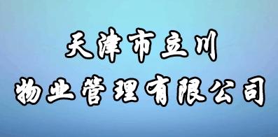 天津市立川物业管理有限公司