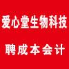 河南爱心堂生物科技有限公司