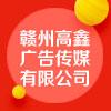 赣州高鑫广告传媒有限公司