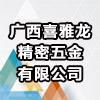 广西喜雅龙精密五金有限公司