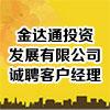 深圳市金达通投资发展有限公司