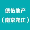 德佑地产(南京龙江)