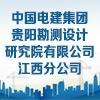 中国电建集团贵阳勘测设计研究院有限公司江西分公司