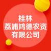 桂林荔浦鸿德农资有限公司