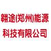 翱途(郑州)能源科技有限公司