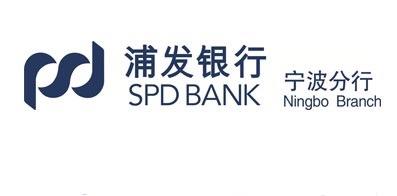 上海浦东发展银行股份有限公司宁波分行(上海浦东发展银行宁波分行)