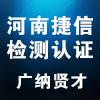 河南捷信检测认证有限公司