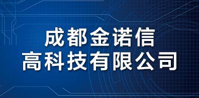成都金诺信高科技有限公司