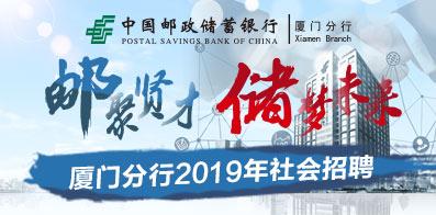 中国邮政储蓄银行股份有限公司厦门分行