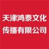 天津鸿泰文化传播有限公司