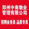 郑州中南物业管理有限公司
