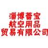 淄博蕾宝航空用品贸易有限公司