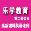 深圳乐学教育科技有限公司郑州第二分公司
