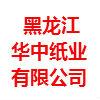 黑龙江华中纸业有限公司