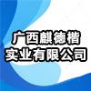 广西麒德楷实业有限公司