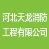 河北天龙消防工程有限公司