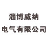 淄博威纳电气有限公司