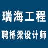 郑州瑞海工程技术咨询有限公司
