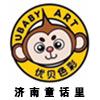 济南童话里文化传播有限公司