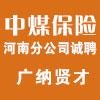 中煤财产保险股份有限公司河南分公司