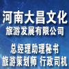 河南大昌文化旅游发展有限公司